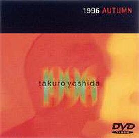 吉田拓郎/1996年 秋(期間限定) [DVD]