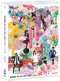 AKB48/ミリオンがいっぱい〜AKB48ミュージックビデオ集〜 Type B [DVD]