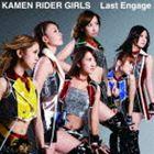 仮面ライダーGIRLS / Last Engage [CD]