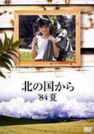 [送料無料] 北の国から '84夏 [DVD]