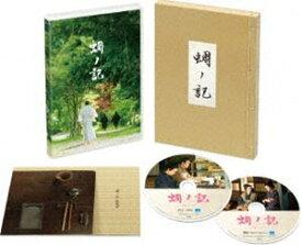 [送料無料] 蜩ノ記 Blu-ray [Blu-ray]