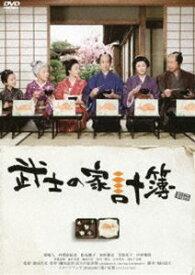 [送料無料] 武士の家計簿 [DVD]