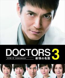 [送料無料] DOCTORS3 最強の名医 DVD-BOX [DVD]