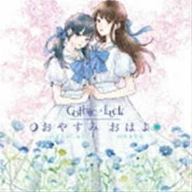 Gothic × Luck / おやすみ おはよ(通常盤) [CD]