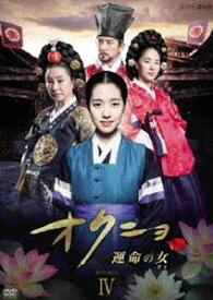 [送料無料] オクニョ 運命の女(ひと)DVD-BOXIV [DVD]