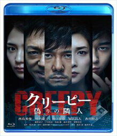 [送料無料] クリーピー 偽りの隣人 [Blu-ray]