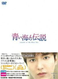 [送料無料] 青い海の伝説<日本編集版> DVD-BOX1 [DVD]