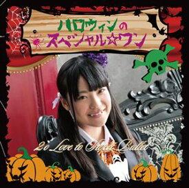 2o Love to Sweet Bullet / ハロウィンのスペシャル☆ワン(初回生産限定盤/伏見莉穂ver) [CD]