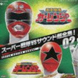 スーパー戦隊VSサウンド超全集!: 激走戦隊カーレンジャーVSオーレンジャー [CD]