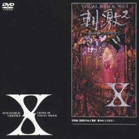 [送料無料] X/VISUAL SHOCK Vol.3 刺激〜夢の中にだけ生きて〜 [DVD]