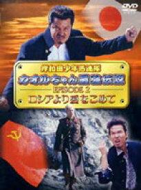 [送料無料] 岸和田少年愚連隊 カオルちゃん最強伝説 EPISODE 2 ロシアより愛をこめて [DVD]