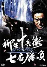 [送料無料] 柳生十兵衛七番勝負 最後の闘い [DVD]