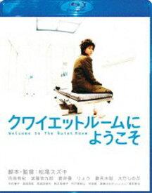 クワイエットルームにようこそ Blu-ray スペシャル・エディション [Blu-ray]