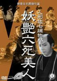 [送料無料] 人形佐七捕物帖 妖艶六死美人 [DVD]