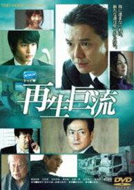 [送料無料] 再生巨流 [DVD]