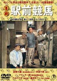 [送料無料] 喜劇 駅前競馬 [DVD]