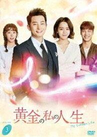 [送料無料] 黄金の私の人生 DVD-BOX3 [DVD]