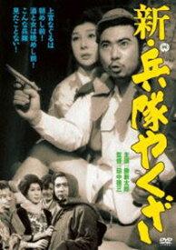新 兵隊やくざ [DVD]