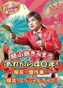 [送料無料] あれから40年!爆笑!!傑作集!!!&爆笑!スペシャルライブ! [DVD]