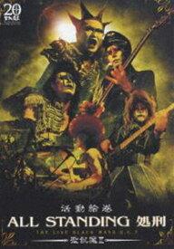 [送料無料] 聖飢魔II/活動絵巻 ALL STANDING処刑 THE LIVE BLACK MASS D.C.7 [DVD]