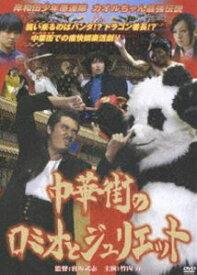 [送料無料] 岸和田少年愚連隊 中華街のロミオとジュリエット [DVD]