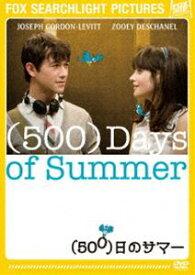 500日のサマー [DVD]