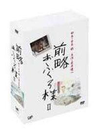 [送料無料] 前略おふくろ様II DVD-BOX(初回限定生産) [DVD]