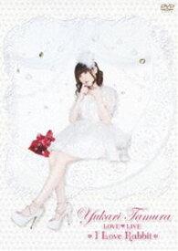 [送料無料] 田村ゆかり LOVE LIVE *I Love Rabbit* [DVD]