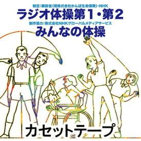 ラジオ体操 第1・第2/みんなの体操 [カセットテープ]