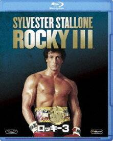 [送料無料] ロッキー3 [Blu-ray]