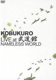 [送料無料] コブクロ/KOBUKURO LIVE at 武道館 NAMELESS WORLD [DVD]