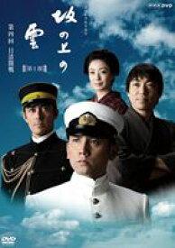 [送料無料] NHK スペシャルドラマ 坂の上の雲 4 日清開戦 [DVD]
