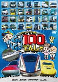 ビコムキッズ 劇場版シリーズ 劇場版 けん太くんとてつどう博士の Go!Go!100のでんしゃ [DVD]