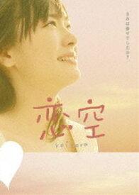 恋空 プレミアム・エディション [DVD]