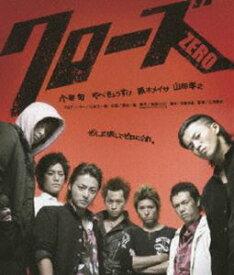 [送料無料] クローズZERO [Blu-ray]