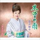 夏木綾子 / 木曽の雨/倖せあげるさ [CD]