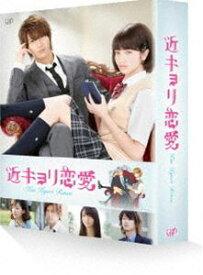 [送料無料] 近キョリ恋愛 豪華版〈初回限定生産〉 [Blu-ray]