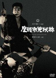 座頭市兇状旅 [DVD]