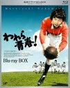 [送料無料] 名作ドラマBDシリーズ われら青春! BD-BOX [Blu-ray]