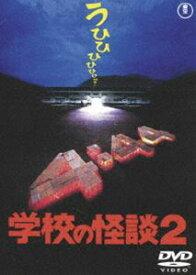 学校の怪談2〈東宝DVD名作セレクション〉 [DVD]