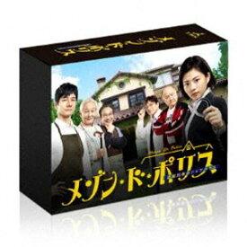 [送料無料] メゾン・ド・ポリス DVD-BOX [DVD]