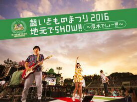 [送料無料] 超いきものまつり2016 地元でSHOW!! 〜厚木でしょー!!!〜(初回生産限定盤) [DVD]