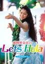 勝野雅奈恵のLet's Hula親子で素敵に美しく LESSON.1 [DVD]