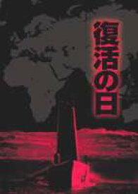 [送料無料] 復活の日 DTSプレミアムBOX [DVD]
