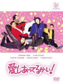 愛しあってるかい! DVD-BOX [DVD]