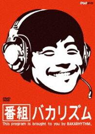 バカリズム/番組バカリズム [DVD]