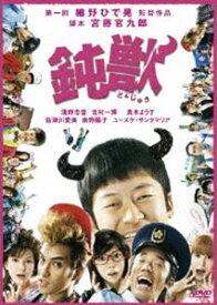 [送料無料] 鈍獣 プレミアム・エディション [DVD]
