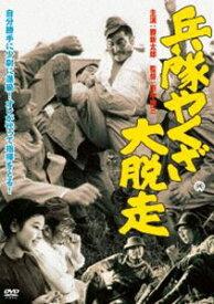兵隊やくざ 大脱走 [DVD]