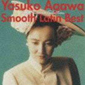 阿川泰子 / おとなBEST: Yasuko Agawa Smooth Latin Best カルロス菅野セレクション(SHM-CD) [CD]
