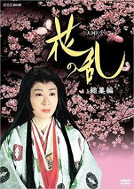 [送料無料] 大河ドラマ 花の乱 総集編 [DVD]